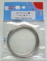スズメッキ軟銅線(TCW) 0.29mm × 20m
