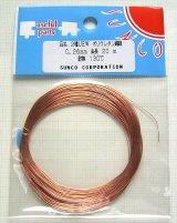エナメル線(ポリウレタン銅線 UEW) 0.26mm 20m巻