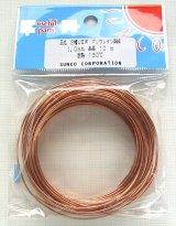 エナメル線(ポリウレタン銅線 UEW) 1.0mm 10m巻