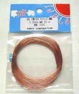 エナメル線(ポリウレタン銅線 UEW) 0.32mm 20m巻