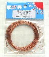 エナメル線(ポリウレタン銅線 UEW) 0.4mm 10m巻