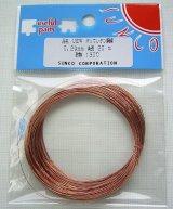 エナメル線(ポリウレタン銅線 UEW) 0.29mm 20m巻